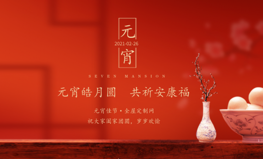 元宵节——佳节山河安 月满人团圆
