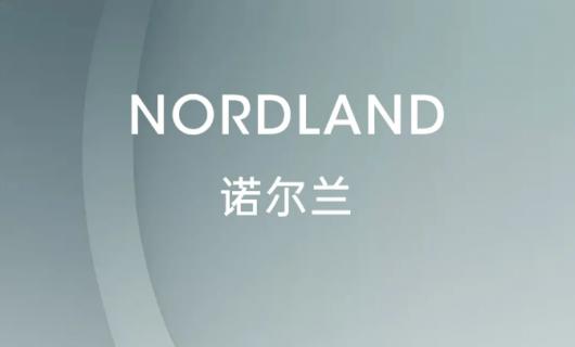 莫干山:Nordland诺尔兰系列